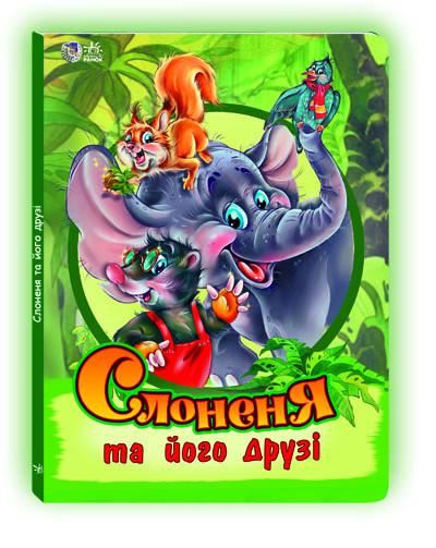 Слоненя та його друзі