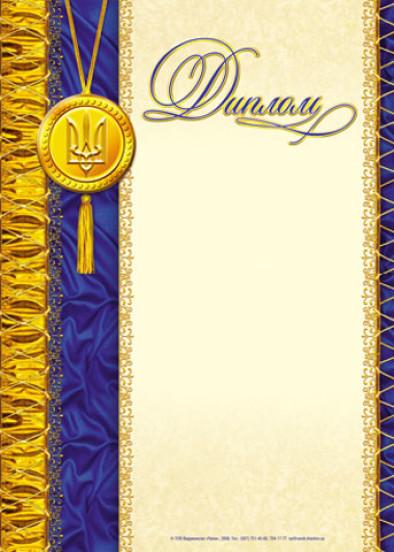 Диплом синій з медалькою