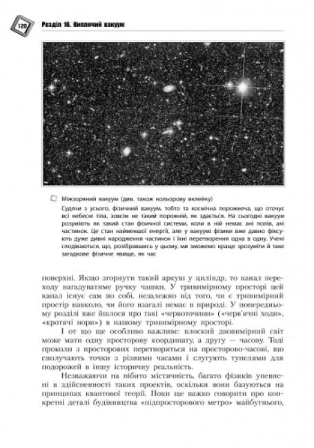 Парадоксальна фізика часу