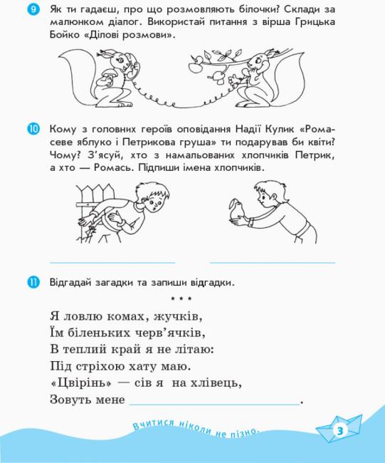 ЧИТАЙКО. Зошит з читання 2 клас до підручника Савченко О.Я.