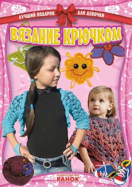 Лучший подарок для девочки: Вязание крючком