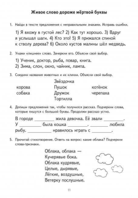 Тренажер. Развитие речи. 3 класс