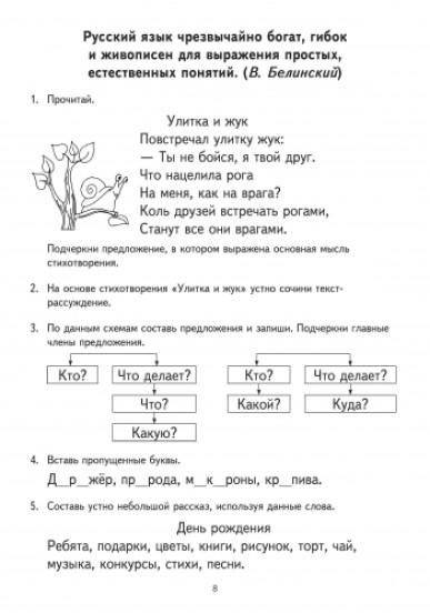 Тренажер. Развитие речи. 4 класс