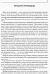 НУШ Збірник диктантів з української мови. 1-4 класи