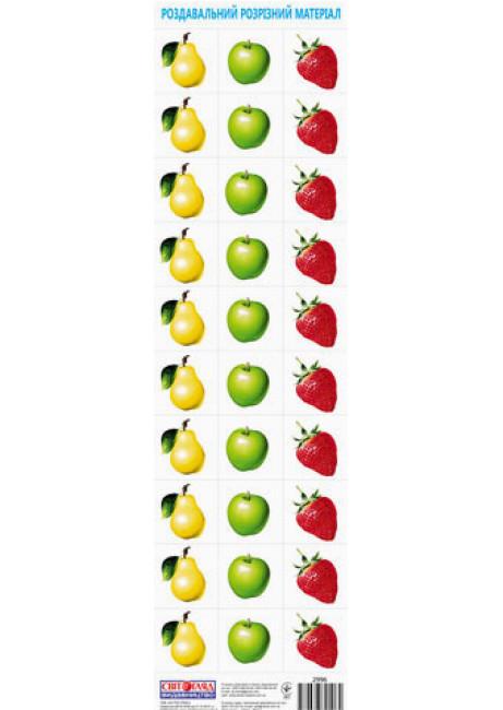 Роздавальний розрізний матеріал 'Фрукти та ягоди'