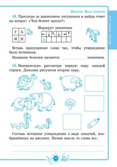 ЛОГИКА. Тетрадь для дополнительных заданий. 2 класс