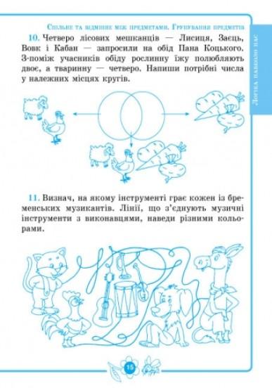 Логіка. 1 клас: Зошит для додаткових завдань