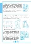 Логіка. 2 клас: Зошит для додаткових завдань