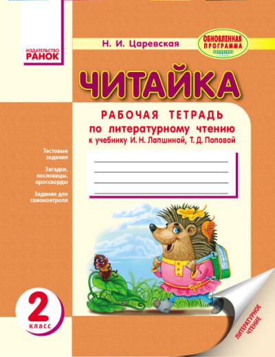 Читайка: Тетрадь по литературному чтению. 2 класс