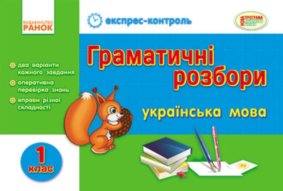 Граматичні розбори. Українська мова. 1 кл