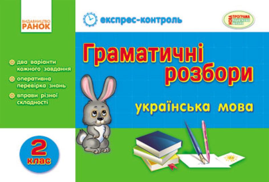Граматичні розбори. Українська мова. 2 кл