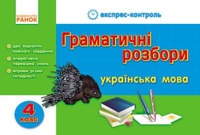 Граматичні розбори. Українська мова. 4 кл