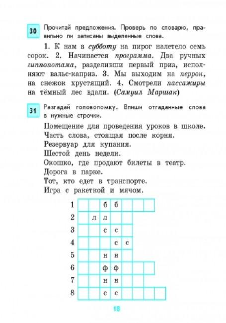 Грамотейчик. Русский язык. 3 класс.