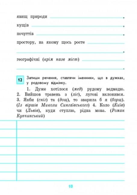 Грамотійко. 4 клас. Зошит для успішного набуття орфографічних та пунктуаційних навичок
