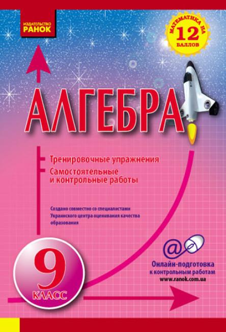 Алгебра. 9 класс. Тренировочные упражнения. Самостоятельны и контрольные работы. Захарійченко Ю.А.