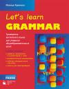 Let's Learn Grammar. Грамматика английского языка для учащихся общеобразовательных школ