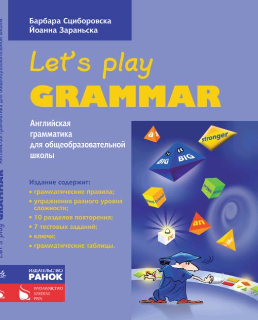 Английский язык. Let's Play Grammar