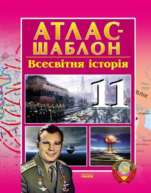 Всесвітня історія: 11 клас: Атлас-шаблон