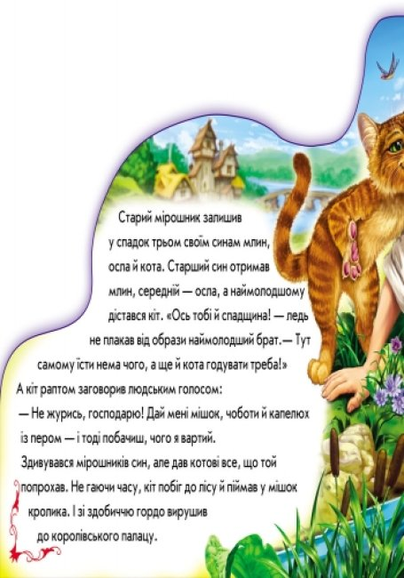 Улюблена казка. Кіт у чоботях