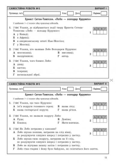 Світова література. 5 клас. Універсальний комплект. Контроль навчальних досягнень