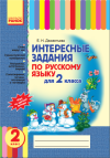 Интересные  задания  по  русскому  языку  для  2  класса