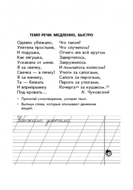 Тетрадь по каллиграфии и развититю речи. 2 класс.