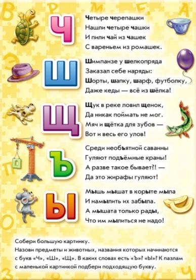 Большая книга пазлов (подарочная). Азбука