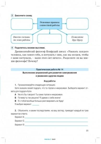 Основы здоровья. 5 класс: рабочая тетрадь