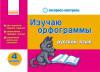 Изучаю орфограммы. Русский язык. 4 класс