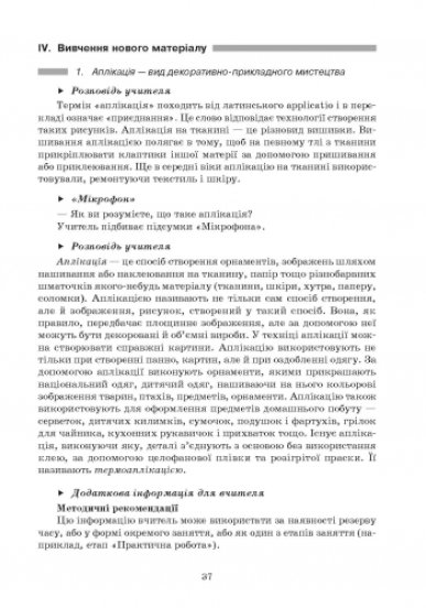 Трудове навчання. 5 клас. Обслуговуючі види праці (інваріантний модуль). Плани-конспекти уроків
