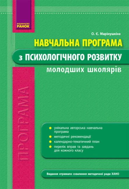 Навчальна програма з психологічного розвитку молодших школярів
