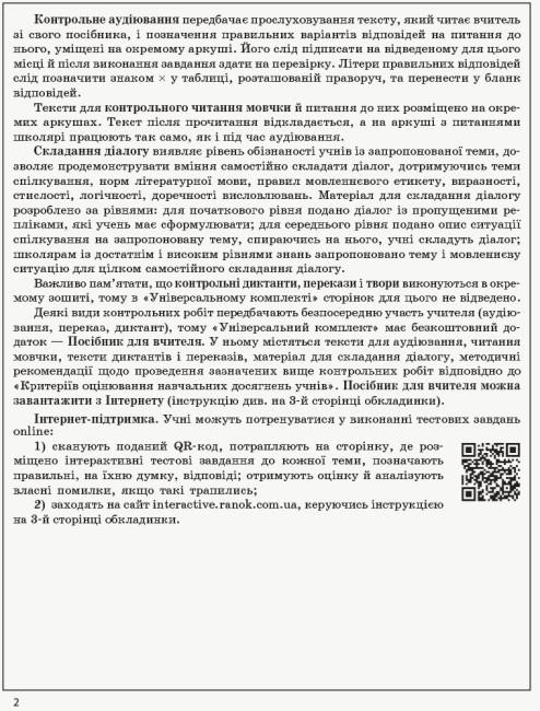 Українська мова. 5 клас. Зошит для комплексного контролю знань (для шкіл з укр. мовою навчання)