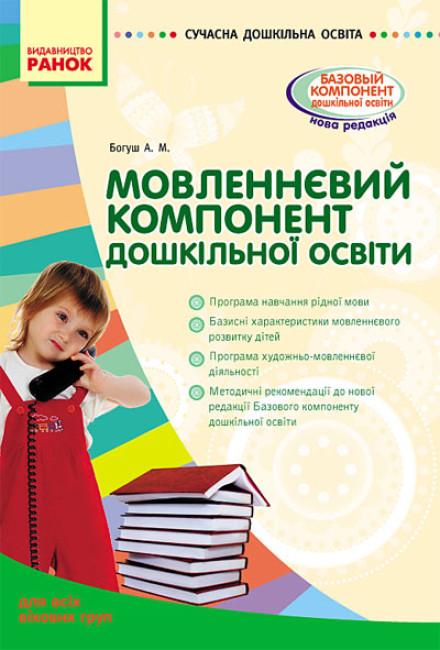 Мовленнєвий компонент дошкільної освіти