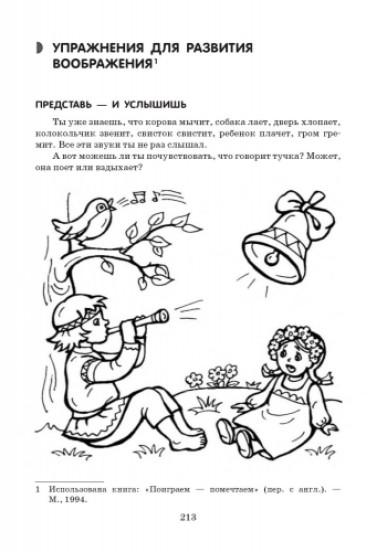 Культура речевого общения детей дошкольного возраста. Для всех возрастных групп