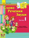 Слово. Речення. Звуки. Частина 1. Зошит-посібник для занять з дітьми 5-7 років