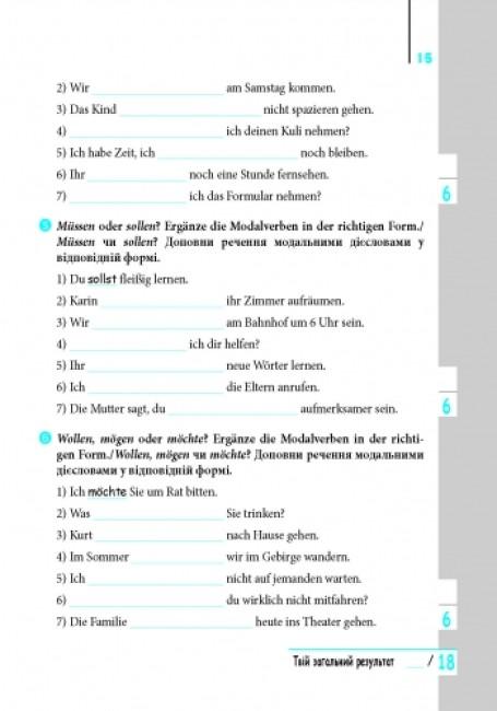 Німецька мова. 5 клас: Зошит з граматики