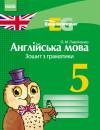 Англійська мова. 5 клас: Зошит з граматики