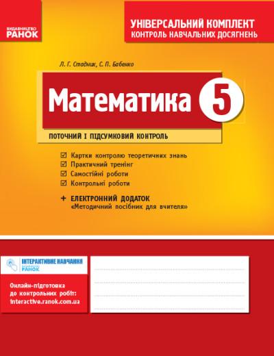Математика. 5 клас. Універсальний комплект: Контроль навчальних досягнень