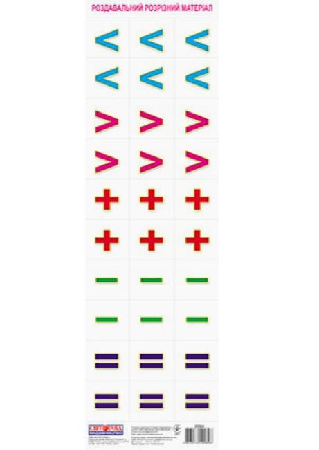Роздавальний розрізний матеріал 'Математичні знаки'