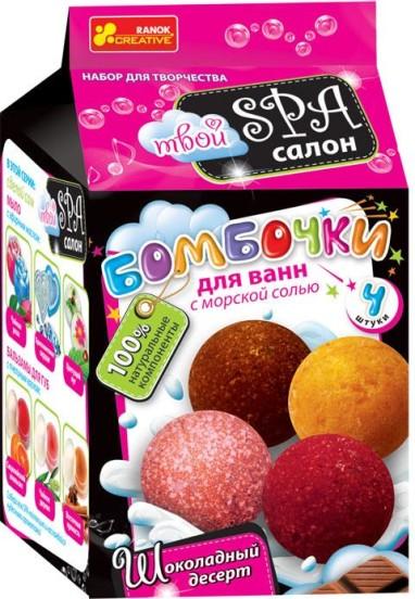 Бомбочки для ванн  'Шоколадный десерт'