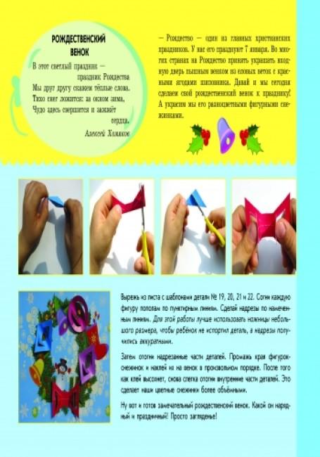 Развиваем творческие способности. Бумажная пластика 3-5 лет. Выпуск 2