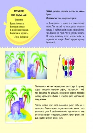 Развиваем творческие способности. Волшебный рисунок 4-6 лет. Выпуск 2