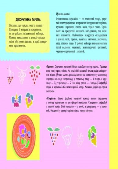 Розвиваємо творчі здібності. Декоративне малювання 5-6 років. Випуск 2