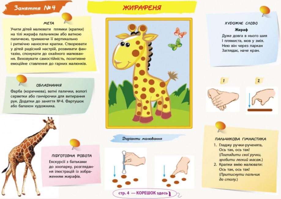 Альбом з малювання. Для дитини 4-го року життя. Частина 1 (серия ДИТИНА)