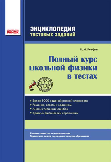Полный курс школьной физики в тестах. Энциклопедия тестовых заданий