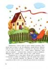 Улюблені казки