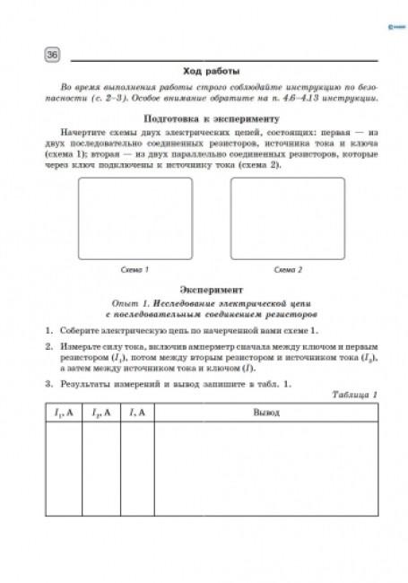 Физика. 11 кл. Тетрадь для лаб.и пр.работ Уровень стандарта.