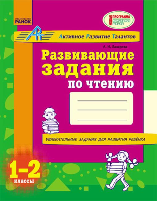 АРТ: Развивающие задания по чтению. 1-2 классы