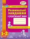 АРТ: Розвивальні завдання з української мови. 1-2 класи