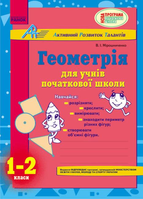 АРТ: Геометрія для учнів початкової школи. 1-2 класи